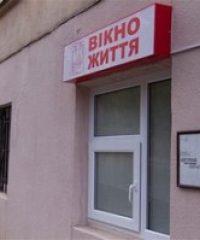 Вікнo життя – м. Львів