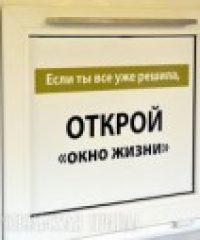 Окно жизни – г.Ставропол